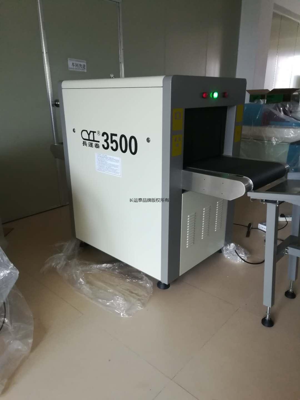 CYT-350AD高清型安检机  X光机